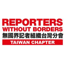 RSF-Taiwan-Website-Header-02.png
