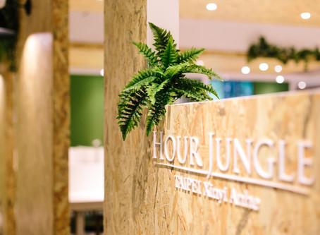 Hour Jungle 共用空間 實踐夢想新樂園