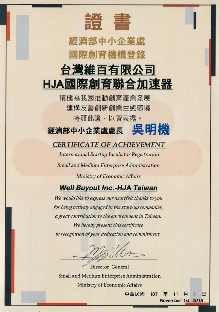 經濟部特許國際創育機構