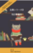 【Books&letters】先人の知恵を活かすプロジェクト-4.png