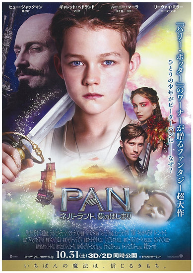 Poster Collection: Pan