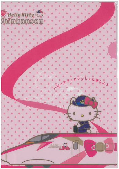 File Series : Exclusive  Sanrio Shinkansen Limited Edition Hello Kitty File 2