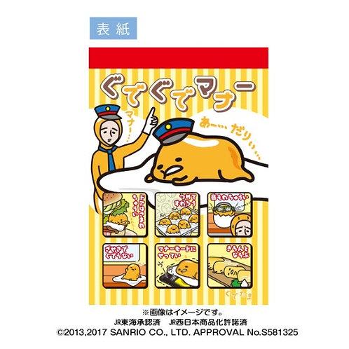 Sanrio Memo Pad Series : Gudetama Tokyo Station Exclusive B7 Memo pad