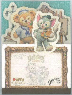 Tokyo Disney Exclusive :  Tokyo DisneySea Duffy & Gelatoni Memo Pad