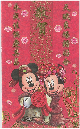 Post Card / Greeting Card Series - Wedding Chinese Traditional Mickey & Minnie