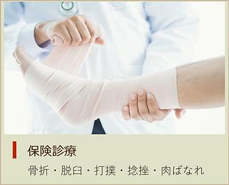 保険診療.png