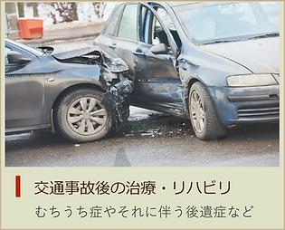 交通事故.png