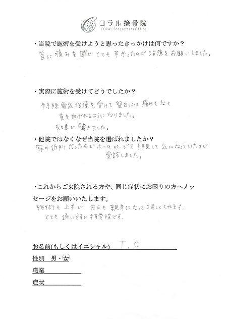 Scan2020-06-27_084516_001.jpg ①