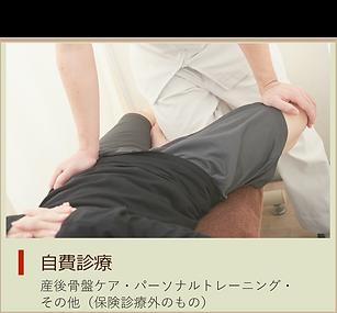 自費診療.png