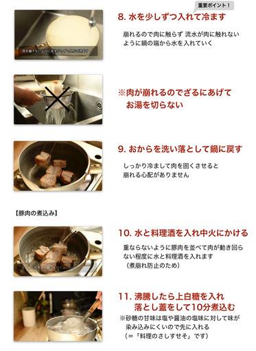 無料公開版 豚の角煮テキスト_page-0005.jpg