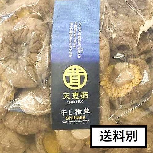 徳島県産 干し椎茸40g (丸干し) プレミアム椎茸 天恵菇 1パック