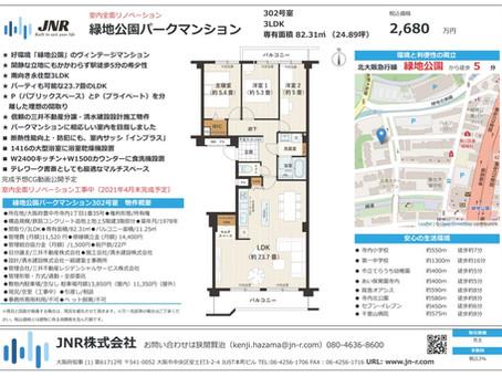 緑地公園パークマンション302号室の販売を開始しました。