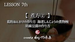 「煮方②」     胡麻豆腐の美味出汁掛け 海老しんじょう清まし仕立て 吉野餡の作り方