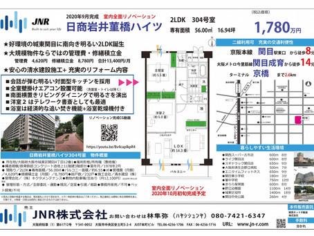 日商岩井菫橋ハイツ304の販売を開始しました