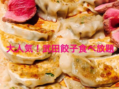 7/18 大人気!ホンビノスソース武田餃子食べ放題!!