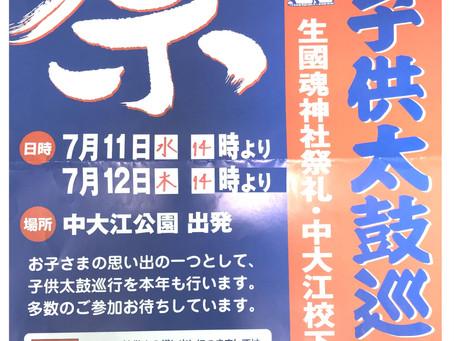 7月11日(水)~7月12日(木) 子供太鼓巡行