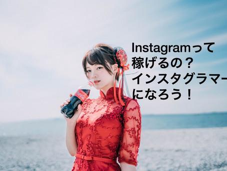6/26 Instagramって稼げるの?インスタグラマーになろう!