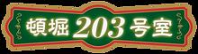 203緑.png
