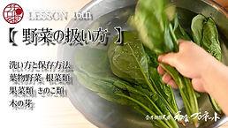 「野菜の扱い方」 種類別の洗い方と保存方法