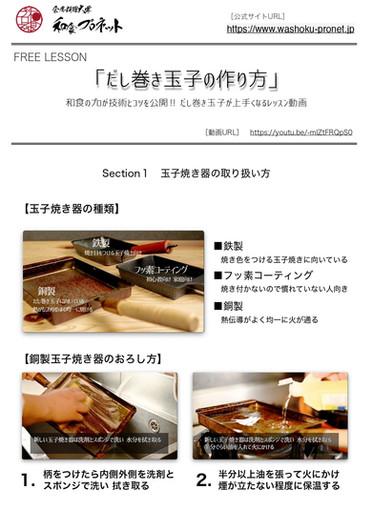 無料動画テキスト5 だし巻き玉子の作り方_page-0001.jpg