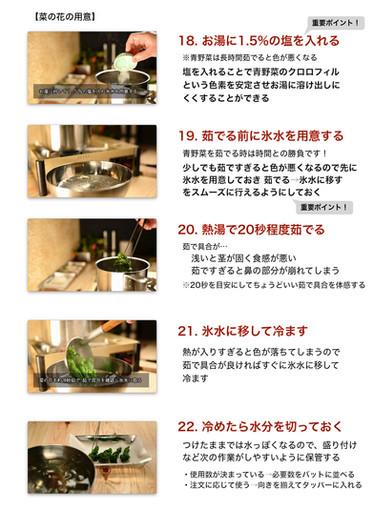 無料公開版 豚の角煮テキスト_page-0008.jpg