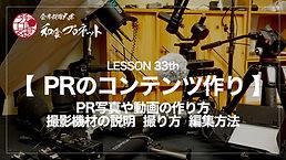 「PRのコンテンツ作り」 PR写真や動画の作り方 撮影機材の説明 撮り方 編集方法