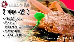 「ずわい蟹」 ずわい蟹の説明と捌き方 蟹刺し 焼き蟹 天ぷら