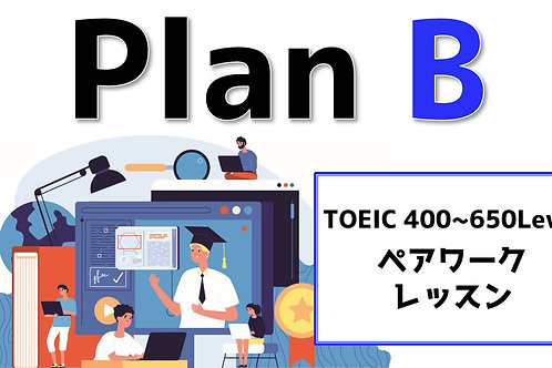 オンライン英会話【Plan B】ペアワークレッスン