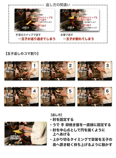 無料動画テキスト5 だし巻き玉子の作り方_page-0007.jpg
