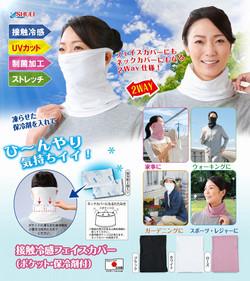接触冷感フェイスカバー(ポケット・保冷剤付)