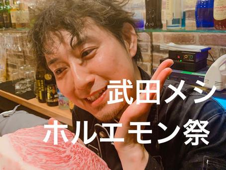 8/16 武田メシ ホルエモン祭