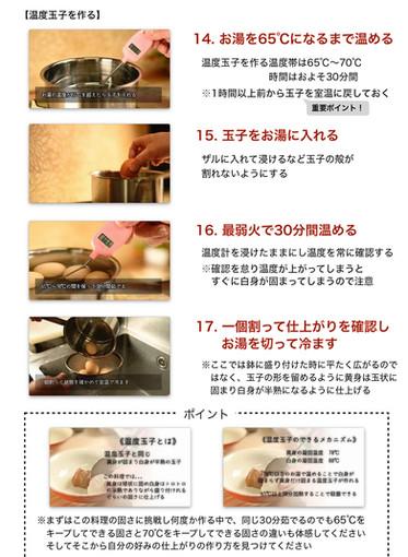 無料公開版 豚の角煮テキスト_page-0007.jpg
