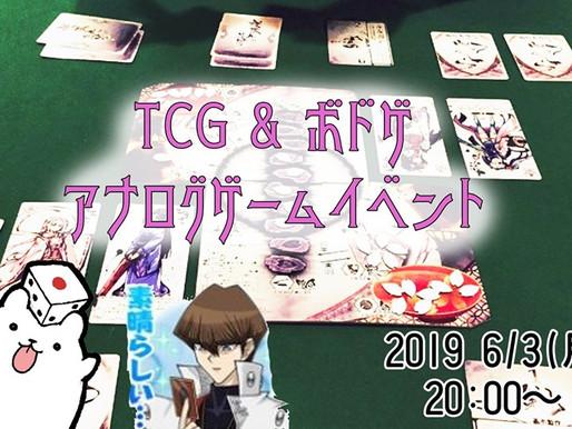 6/3(月) TCG&ボドゲで遊ぼう!