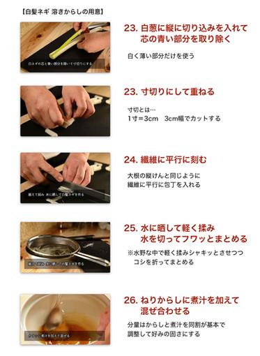 無料公開版 豚の角煮テキスト_page-0009.jpg