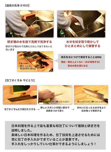 無料公開版 包丁研ぎテキスト_page-0007.jpg
