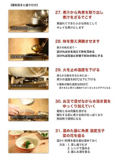 無料公開版 豚の角煮テキスト_page-0010.jpg
