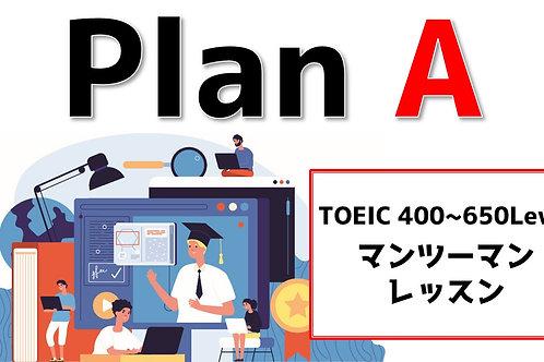 オンライン英会話【Plan A】マンツーマンレッスン