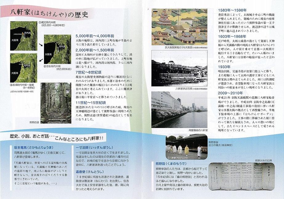 歴史2.jpg