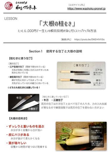 無料公開版 大根の桂むきテキスト_page-0001.jpg