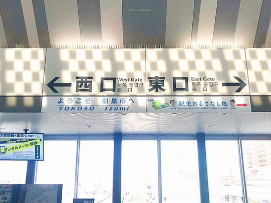 JR阪和線 和泉府中駅
