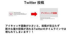 Wix Blog×Twitterカード