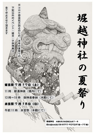 2021夏祭り_page-0001.jpg