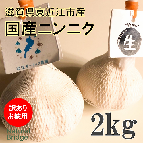 滋賀県産 近江ガーリック農園のニンニク2kg (訳ありお徳用)