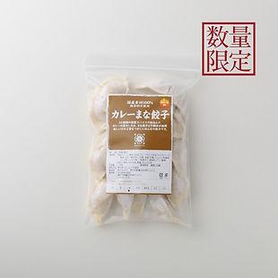 カレー まな家 生餃子 国産素材100% 通販 持ち帰り専門店