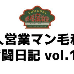 【新人営業マン毛利の奮闘日記vol.11】