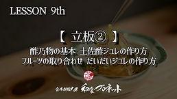 「立板②」    酢乃物 茹で蛤の土佐酢ジュレ掛け  水菓子 季節の果物のだいだいジュレ