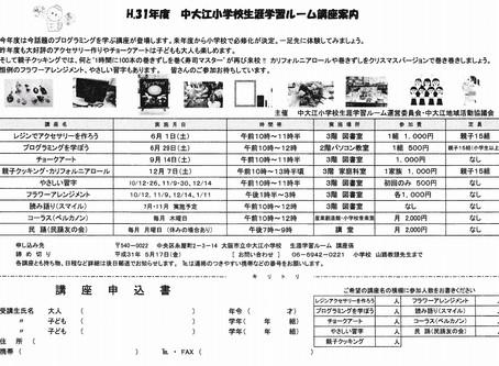 H.31年度 中大江小学校生涯学習ルーム講座案内