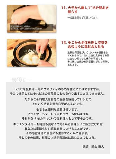 無料動画テキスト4 土鍋ご飯の炊き方_page-0007.jpg