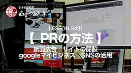 「PRの方法」 紙面広告 サイトの開設 googleマイビジネス SNSの活用