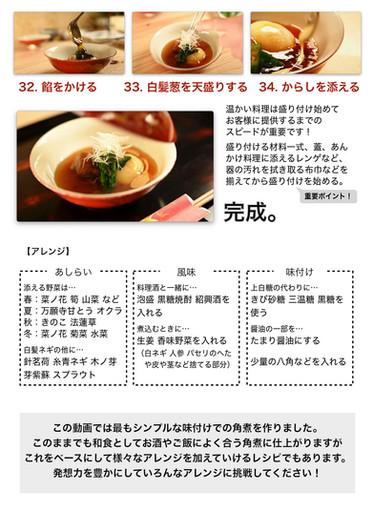 無料公開版 豚の角煮テキスト_page-0011.jpg